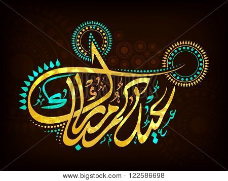 Golden Arabic Islamic Calligraphy of text Eid Mubarak with beautiful floral decoration on brown background.