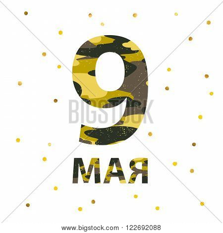 May 9 - Victory Day. Great holiday gift card. Vector illustration on a white background with a round gold confetti. Elements for design. Camouflage background labels.