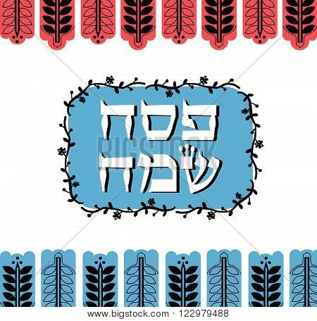 Modern vector illustration for Jewish Passover holiday celebration EPS 10