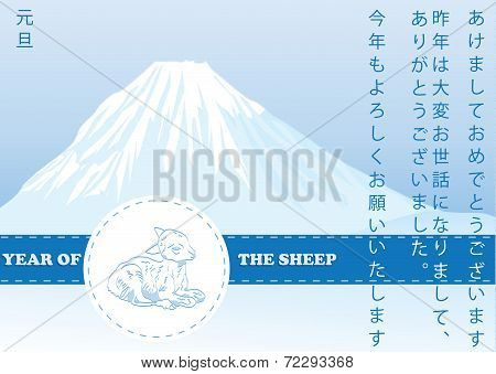 Year of the Sheep - Japanese Sh?gatsu Greeting card
