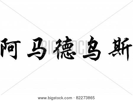 English Name Amadeus In Chinese Calligraphy Characters