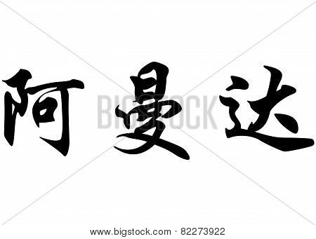 English Name Amanda In Chinese Calligraphy Characters