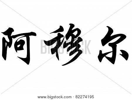 English Name Amour In Chinese Calligraphy Characters
