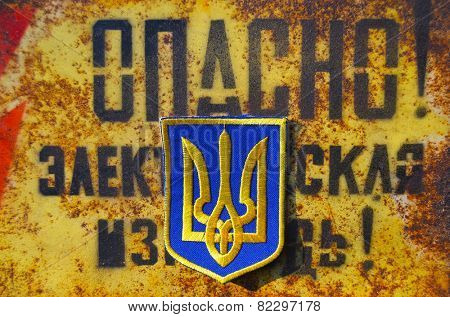 Kiev,Ukraine.JAN 10: Chevron of Ukrainian Army. At January 10,2015 in Kiev, Ukraine