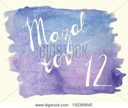 Vector text on watercolor background. For design invitation and greeting card for jewish bat mitzvah. Mazal tov means Congratulations in ihebrew.