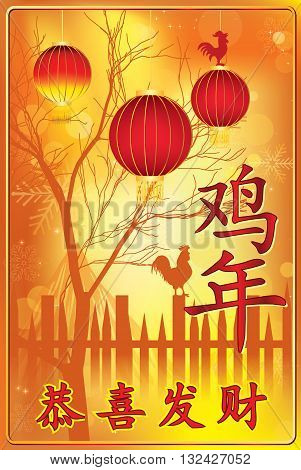 Elegant Chinese New Year greeting card, 2017. Text meaning: Year of the Rooster; Happy New Year. Contains red ribbon, paper lanterns, golden ingots, goats and rooster shape. CMYK colors used