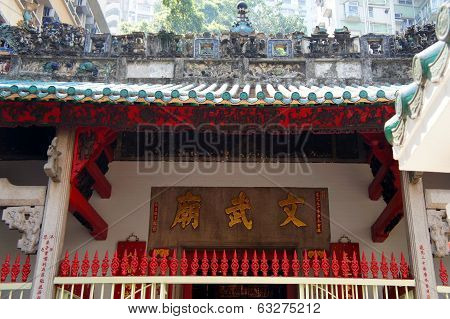 Man Mo Temple roof details
