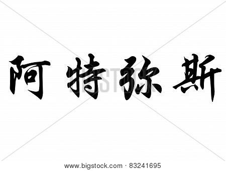 English Name Artemis In Chinese Calligraphy Characters