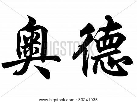 English Name Aude In Chinese Calligraphy Characters