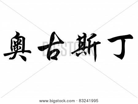 English Name Augustin Or Augustine In Chinese Calligraphy Characters
