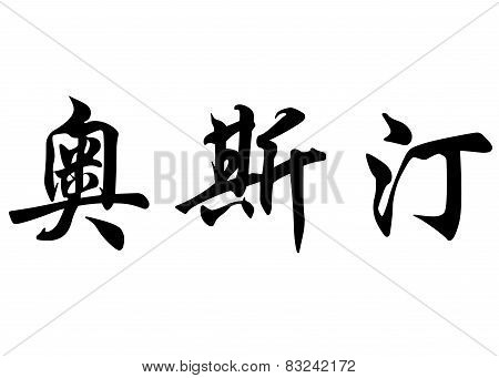 English Name Austin In Chinese Calligraphy Characters