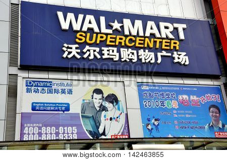 Chengdu China - October 17 2010: Entrance sign at the huge Wal-Mart Supercenter in the western quarter of the city