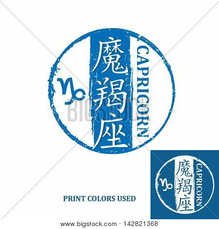Capricorn (Chinese Text translation), Horoscope element, one of the twelve equatorial constellations or signs of the zodiac in Western astronomy and astrology - grunge stamp / label. Print colors used