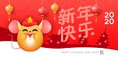Happy Chinese New Year 2020 Greeting Card. Cute Mouse Animal 3d Cartoon With Pagoda Landscape And La poster
