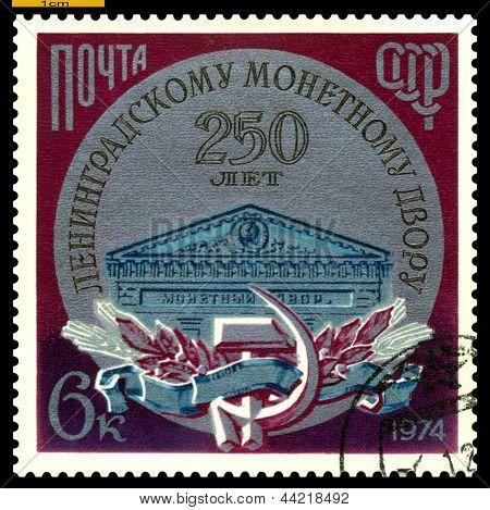Vintage  Postage Stamp.  Leningrad Mint.