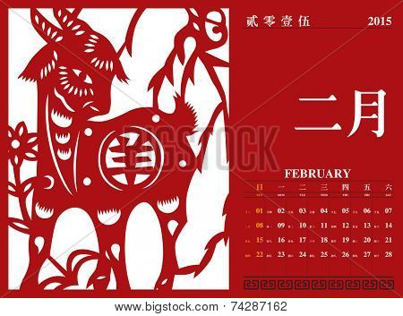Vector Chinese Calendar 2015, The Year of The Goat. Translation: February 2015