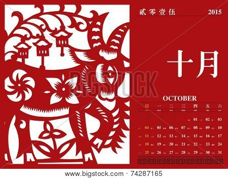 Vector Chinese Calendar 2015, The Year of The Goat. Translation: October 2015