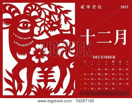 Vector Chinese Calendar 2015, The Year of The Goat. Translation: December 2015