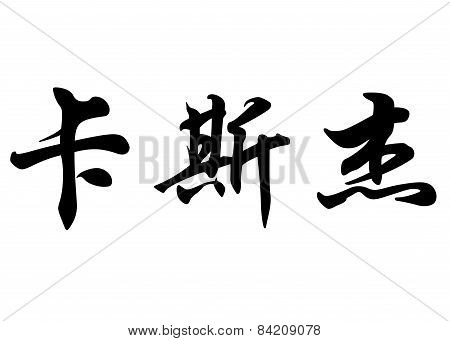 English Name Cassie Jae In Chinese Calligraphy Characters