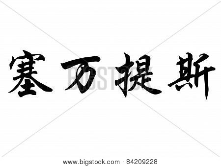 English Name Cervantes In Chinese Calligraphy Characters