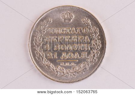 Silver coin one ruble 1812 Russia downside