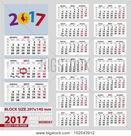 Wall calendar 2017 week start from Monday. Russian and English language. Size A4 block size 297x140 mm. Vector Illustration.