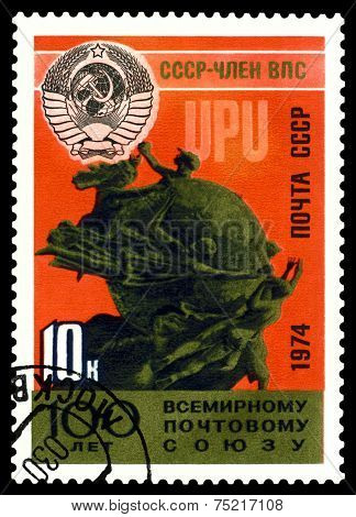 Vintage  Postage Stamp.  Arms  Of  Ussr.