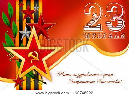 Holiday greeting card with soviet red star laurel and George ribbon on red and white for February 23 or May 9. Russian translation Our greetings with Defender of Fatherland day. Vector illustration