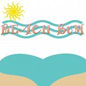 Aqua Bikini Bottom On White Background With  Golden Sun Aqua Waves  And Pink Raised Letters Beach Bu poster