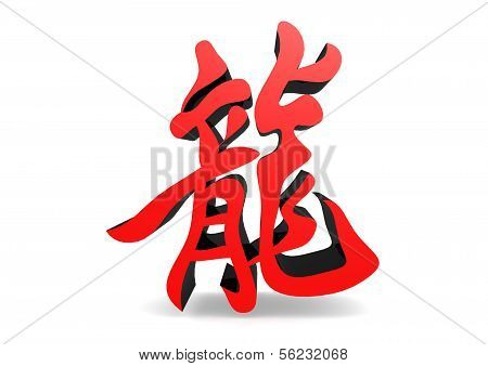 Dragon in Chinese