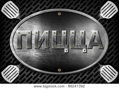 Pizza Metallic Sign In Russian Language