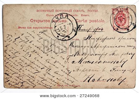 RUSSIA - CIRCA 1909. Reverse side of an old postal card with a tsarist Russia postage stamp. Circa 1909.