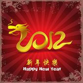 image of new years  - New Year of dragon greeting card - JPG
