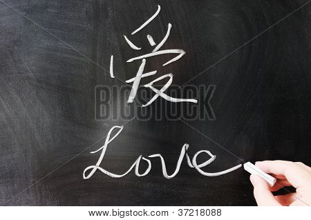 Love Word In Chinese And English