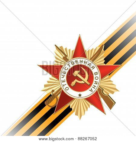 The St. George's Ribbon And Medal Of Great Patriotic War, 9 May, The Day Of The Victory Concept