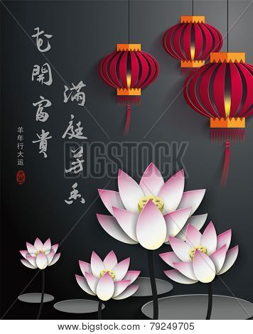 Lotus & Lantern Chinese New Year Vector. Translation of Chinese Calligraphy: The Blossom of Flourishing Age, Incense Everywhere & Get Lucky Coming Year. Translation of Stamps: Good Luck