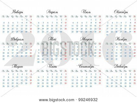 Calendar Grid For 2016 Year With Marked Weekend Days. Russian Version