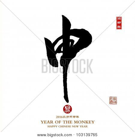2016 is year of the monkey, Chinese calligraphy :Shen Characters meaning of