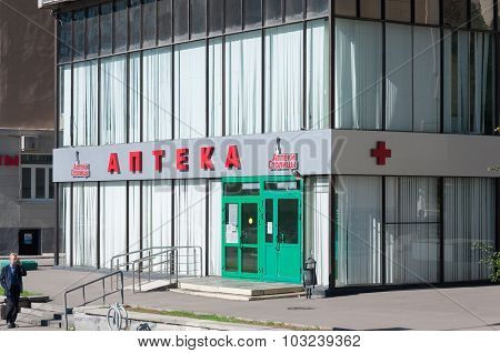 Moscow, Russia - 09.21.2015. drugstore Network Pharmacy Capital on Novy Arbat