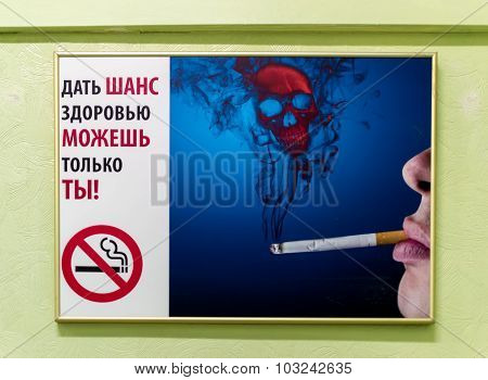 Russian Smoking Warning Health Sign