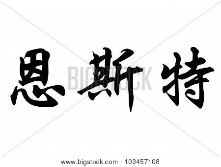 English Name Ernst In Chinese Calligraphy Characters