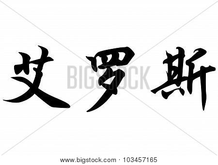 English Name Eros In Chinese Calligraphy Characters