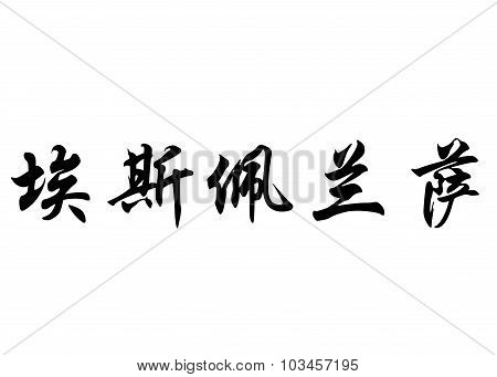 English Name Esperanza In Chinese Calligraphy Characters