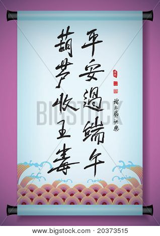 Vector Chinese Greeting Calligraphy on Ancient Scroll for Dragon Boat Festival - Couplet of Peacefulness