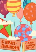 Happy Children Protection Day Gift Card With Kite, Balloon, Lollipop. Vector Illustration Of Univers poster