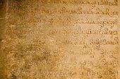 stock photo of sanskrit  - Sanskrit religious inscriptions on the entrance to a prasat of Lolei Temple - JPG