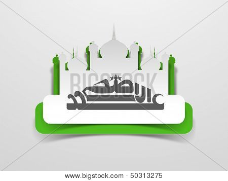 Arabic Islamic calligraphy of text Eid Al Azha or Eid Al Azha with mosque on occasion of Muslim community festival.