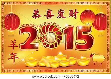 Printable Greeting card for the Chinese New Year 2015