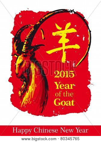 Symbol N Goat - 2015 Year Of The Goat Red