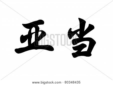 English Name Adam In Chinese Calligraphy Characters